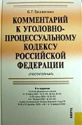 Комм. к УПК РФ