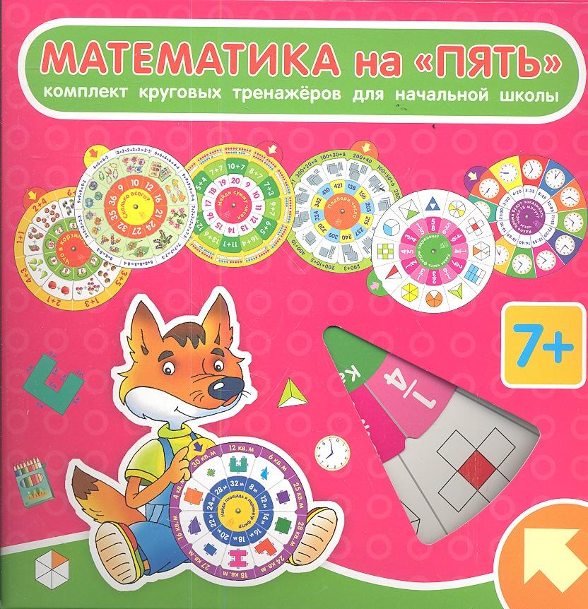 Куликова Е. Математика на Пять. Комплект круговых тренажеров для начальной школы куликова е кто похож на меня