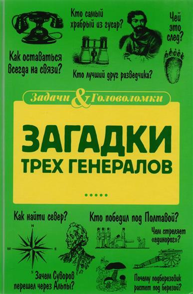 Первушина Е. Загадки трех генералов елена игнатова загадки петербурга ii город трех революций