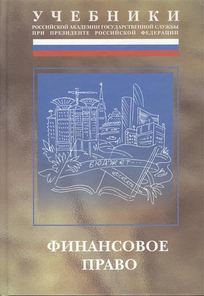 Финансовое право. Учебник