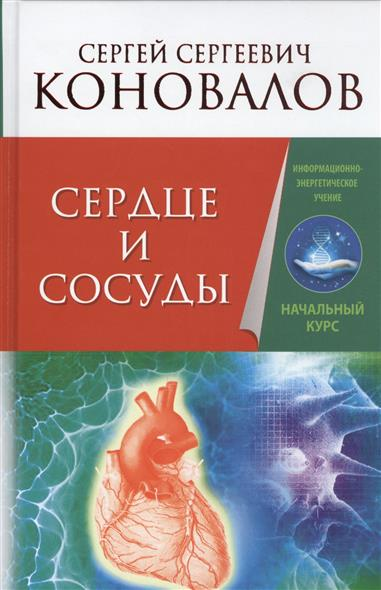 Сердце и сосуды. Информационно-энергетическое Учение. Начальный курс