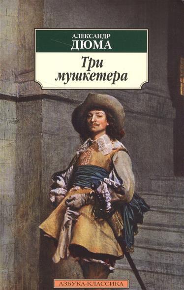 Дюма А. Три мушкетера. Роман три мушкетера двадцать лет спустя