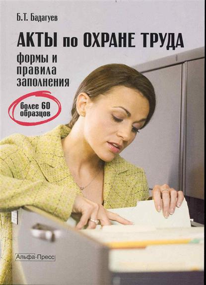 Акты по охране труда Формы и правила заполнения