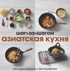 Азиатская кухня. Шаг за шагом. Наглядные рецепты с фотографиями
