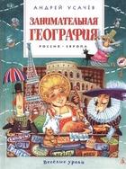 Занимательная география. Россия. Европа