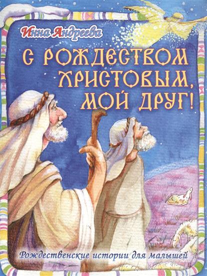 С Рождеством Христовым, мой друг! Рождественские истории для малышей