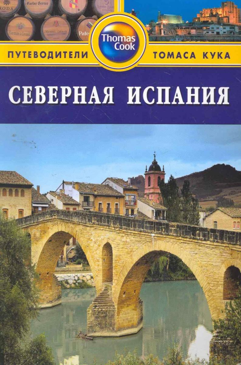 Уэльс С., Галлахер М.-Э. Северная Испания Путеводитель