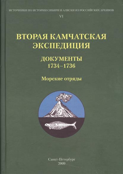 Вторая Камчатская экспедиция. Документы 1734-1736. Морские отряды