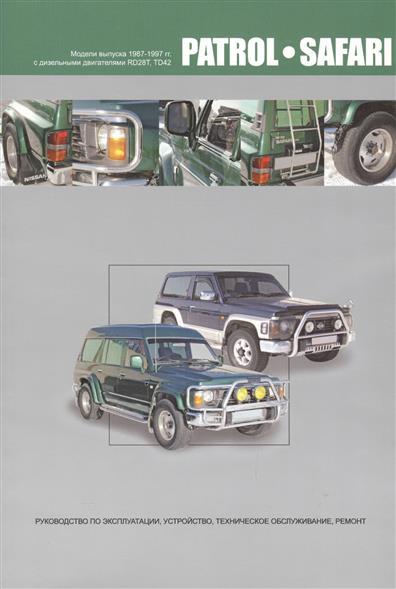 Nissan Patrol. Safari. Модели выпуска 1987-1997 гг. с дизельными двигателями RD28T, TD42. Руководство по эксплуатации, устройство, техническое обслуживание и ремонт lexus rx300 модели 1997 2003 гг выпуска устройство техническое обслуживание и ремонт