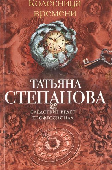 Степанова Т. Колесница времени алмазная колесница с иллюстрациями игоря сакурова