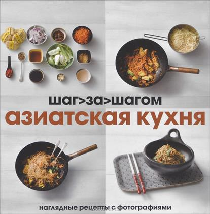 Олефипенко Т. (ред.) Азиатская кухня. Шаг за шагом. Наглядные рецепты с фотографиями