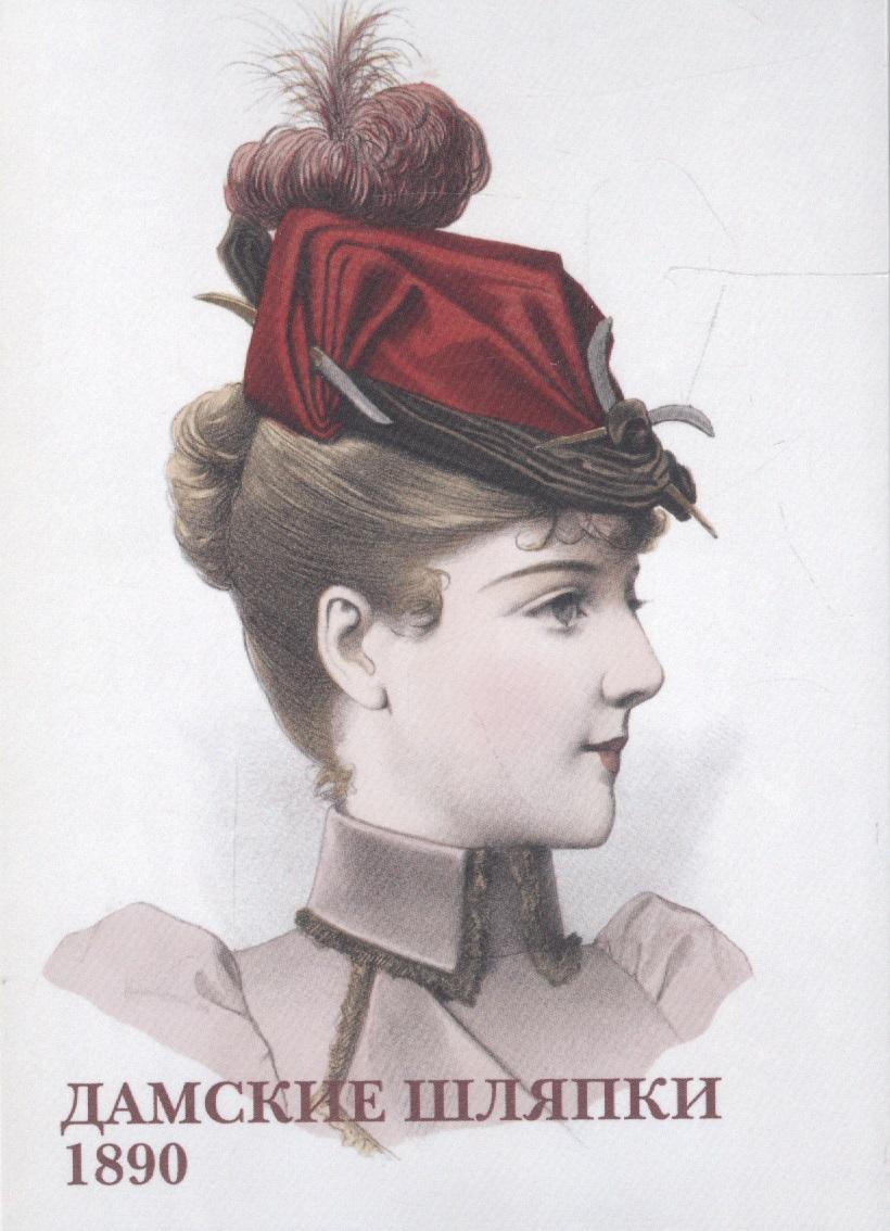 Дамские шляпки. 1890. Набор открыток