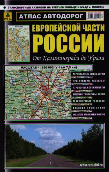 Атлас автодорог Европейской части России от Калининграда до Урала. Масштаб 1:750 000 (в 1 см 7,5 км)
