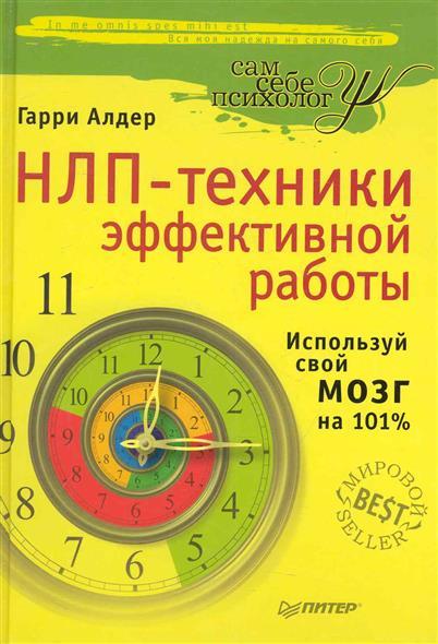 Алдер Г. НЛП-техники эффективной работы нлп навыки эффективной презентации
