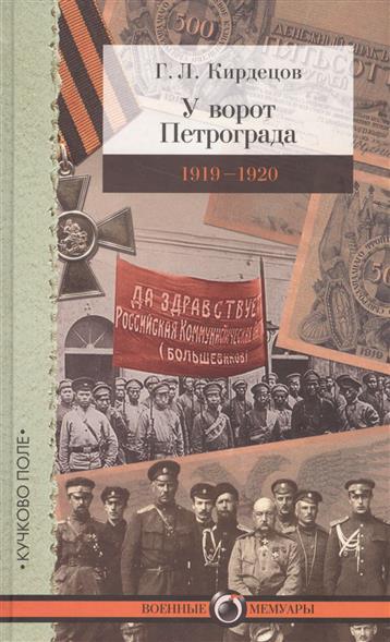 Кирдецов Г. У ворот Петрограда 1919-1920 михаил мягков вермахт у ворот москвы