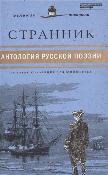 Великие писатели. Том 26. Антология русской поэзии