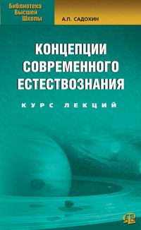 Садохин А. Концепции совр. естествознания Учебное пособие цена
