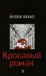 Кровавый роман