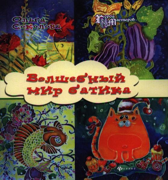 Соколова О. Волшебный мир батика соколова о амигуруми мир вязаных игрушек