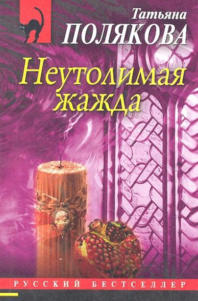 Полякова Т. Неутолимая жажда ошо неутолимая жажда познания нирвана комплект из 2 книг