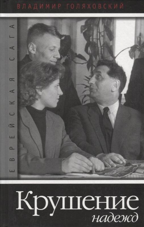 Голяховский В. Еврейская сага. Книга 3 Крушение надежд крушение кантокуэна