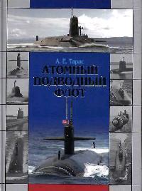 Атомный подводный флот
