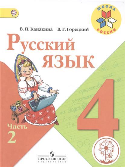 Обложка книги Русский язык. 4 класс. В 5-ти частях. Часть 2. Учебник