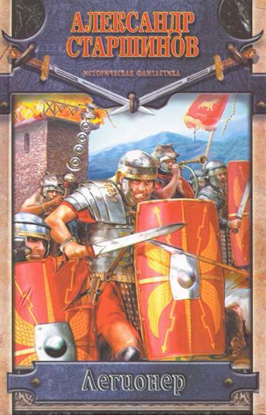 Легионер Век Траяна