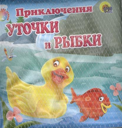 Приключения уточки и рыбки. Уточка и ее друзья