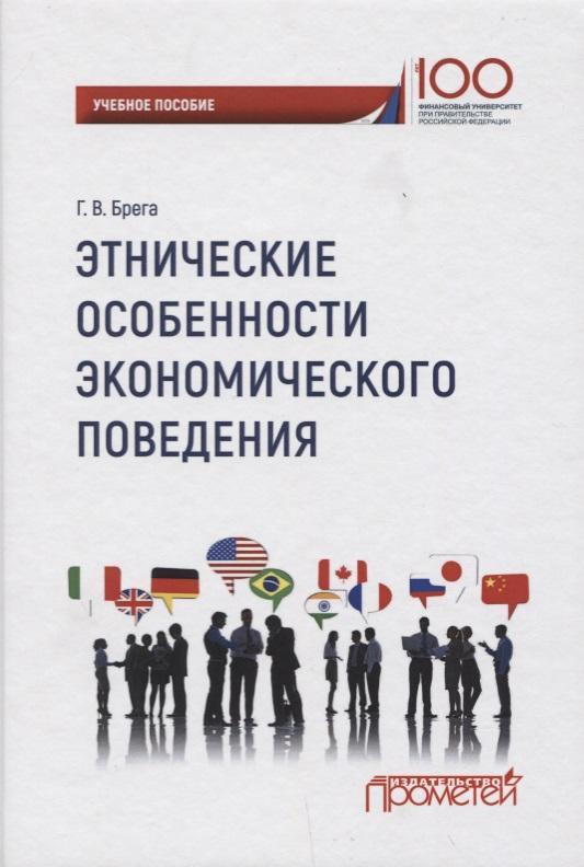 Этнические особенности экономического поведения: учебное пособие