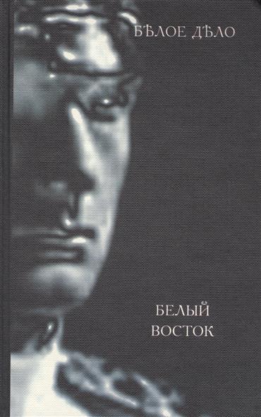 Белое дело. Избранные произведения в 16 книгах. Книга XIV. Белый Восток