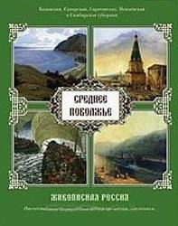 Среднее Поволжье Живописная Россия