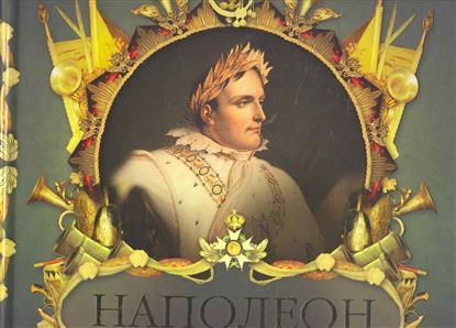 Великие полководцы Кутузов и Наполеон