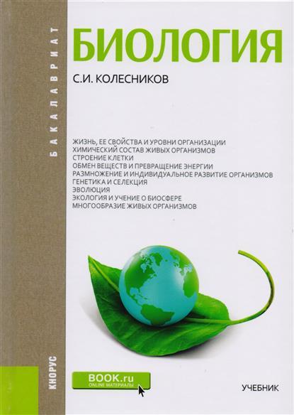 Биология. Учебник