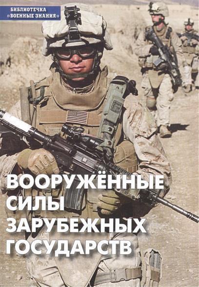 Вооруженные силы зарубежных государств. Учебное пособие по