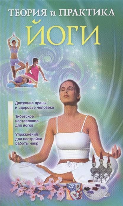 Нимбрук Л. Теория и практика йоги цены