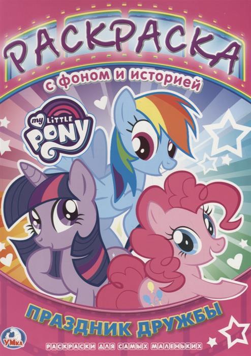цена Сябровская М. (ред.-сост.) My Little Pony. Праздник дружбы. Раскраска с фоном и историей
