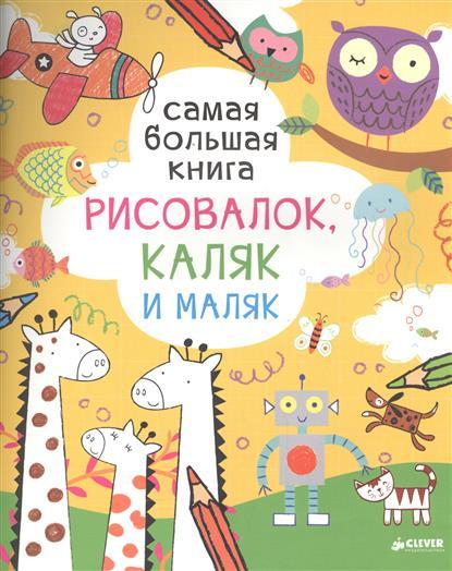 Уотт Ф. Самая большая книга рисовалок, каляк и маляк (5+)