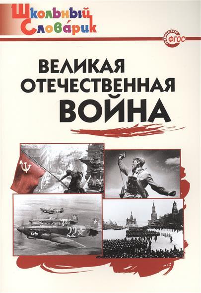 Великая Отечественная война. Начальная школа