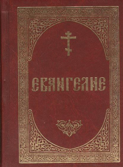 Плюснин А. (ред.) Евангелие отсутствует евангелие на церковно славянском языке