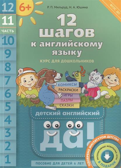 Мильруд Р., Юшина Н. 12 шагов к английскому языку. Курс для дошкольников. Часть 11. Пособие для детей 6 лет с книгой для воспитателей и родителей