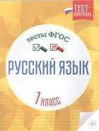 Русский язык. Тесты ФГОС. 1 класс