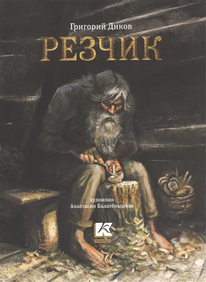 Диков Г. Резчик