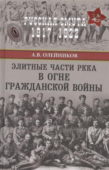 Олейников А. Элитные части РККА в огне Гражданской войны
