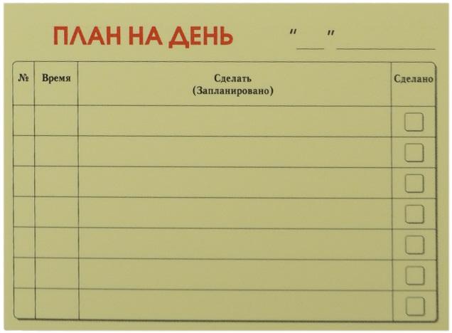 Бумага для записей
