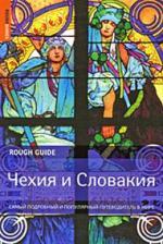 Хамфрис Р. Чехия и Словакия Самый подробный и поп. путеводитель в мире ISBN: 9785170583270