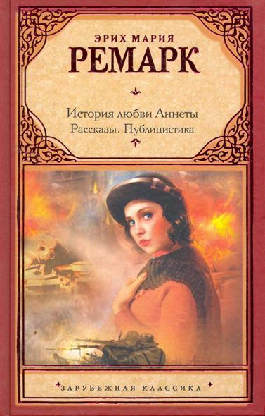 История любви Аннеты Рассказы Публицистика