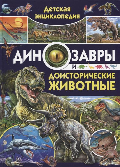 Родригес К. Детская энциклопедия. Динозавры и доисторические животные clever коллекция костей динозавры и другие доисторические животные р колсон