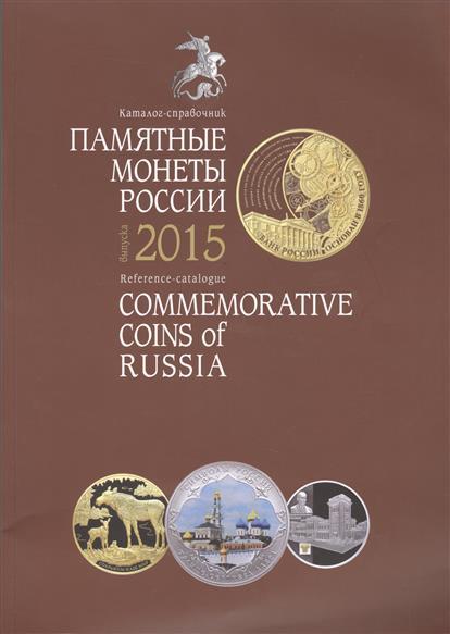 Памятные и инвестиционные монеты России. Каталог-справочник 2015