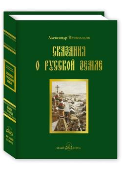 Сказания о Русской земле Кн.3